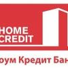 Быстрый потребительский кредит в хоум кредит банке, преимущества.
