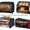Какую лучше купить мини печь — ростер ( тостер ), отзывы и обсуждение моделей.