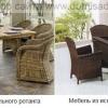 Плетеная мебель из натурального и искусственного ротанга для дома и сада.